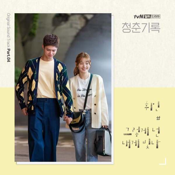 Whee In - Shine On You OST Record of Youth