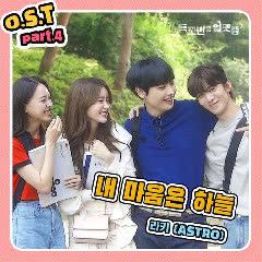 Rocky ASTRO - Shiny Blue OST DokGoBin is Updating Part.4