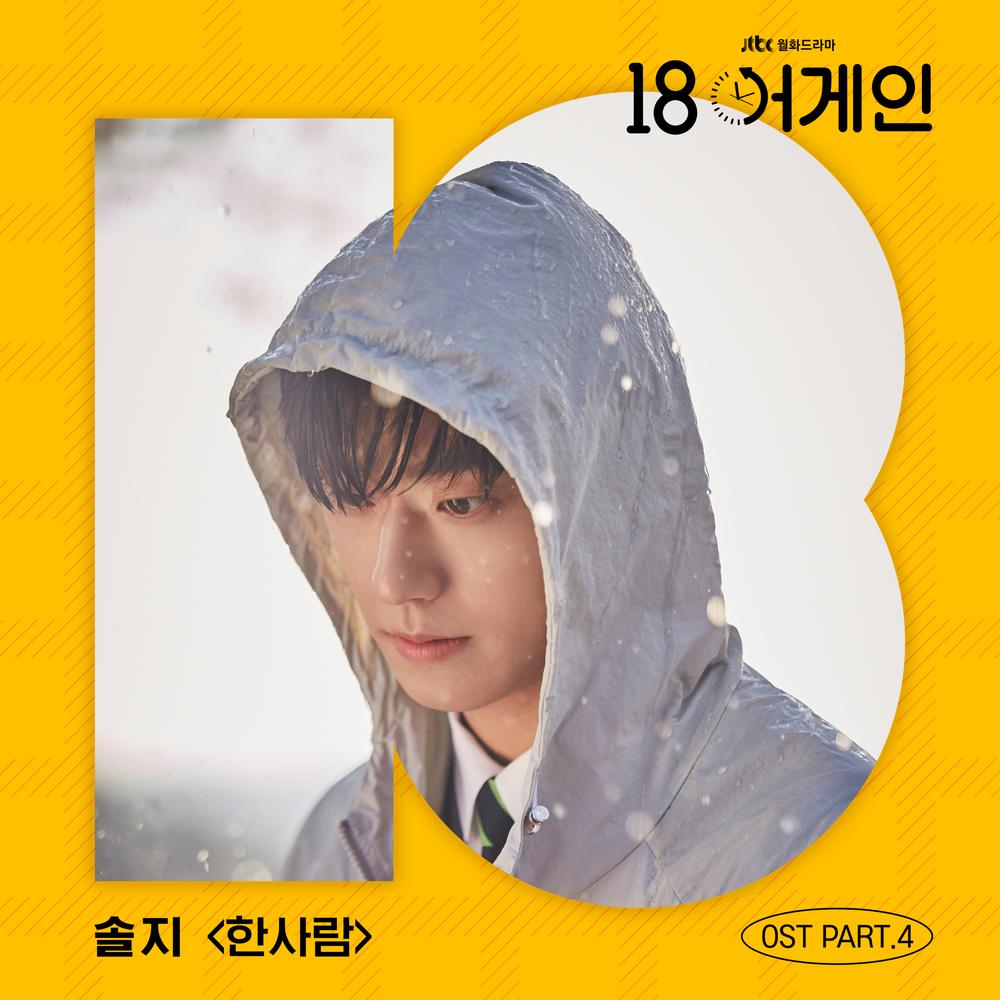 Solji - One Person (OST 18 Again Part.4)