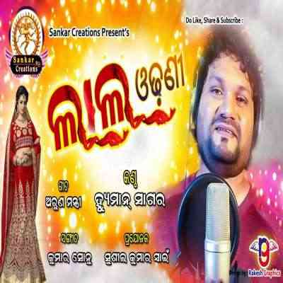 Lal Odhani - Romantic Song.mp3