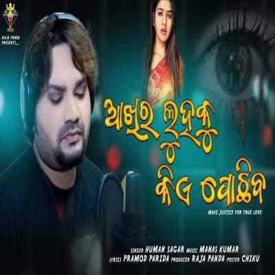 Aakhira Luha Ku Kia Pochiba - Sad Song