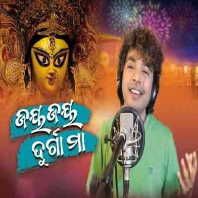 Jay Jay Durga Maa - Bhajan
