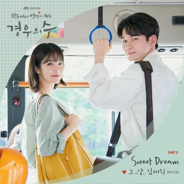 J_ust Kim Chae Won (APRIL) - Sweet Dream (OST More Than Friends Part.3)