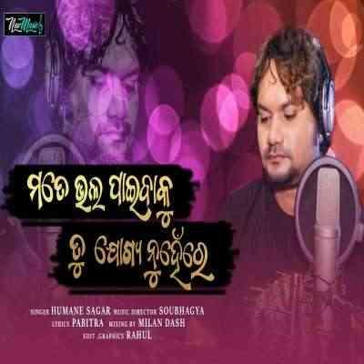 Mate Bhala Paibaku Tu Jogya Nuha Re - Sad Song
