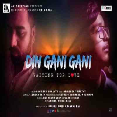 Din Gani Gani - Sambalapuri Song