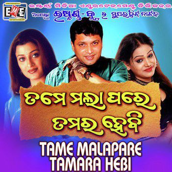 Tame Mala Pare Tumara Hebi - Title Song.mp3