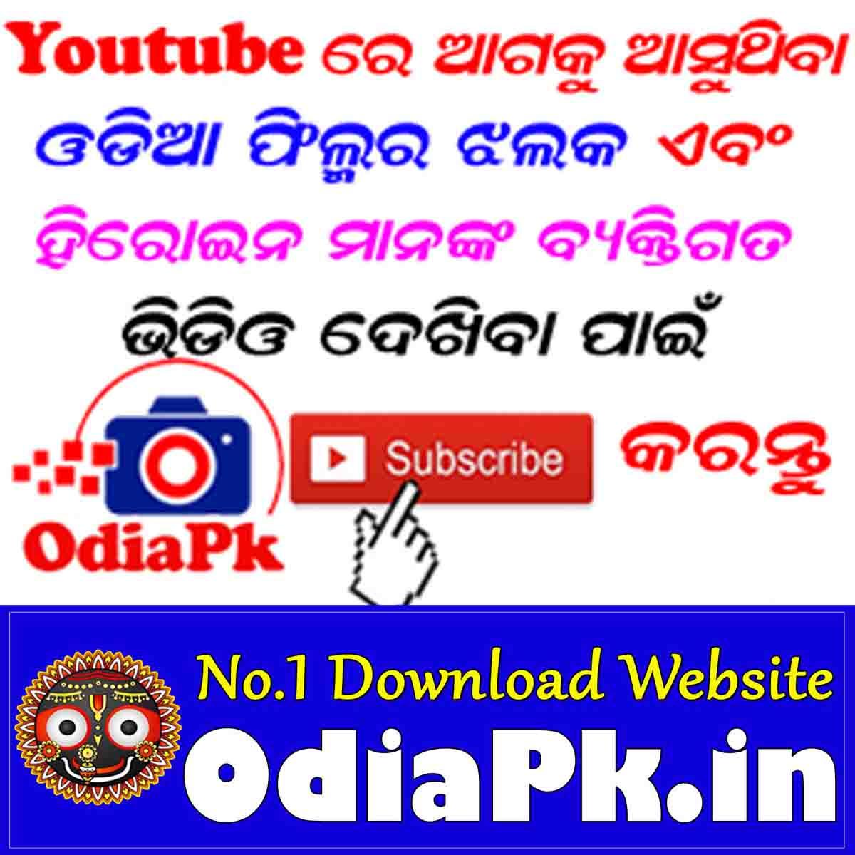 Pagala Bhanra Mu loTu Phagu Rani Prema Barnabodha Humane Jyotirmayee Ringtone