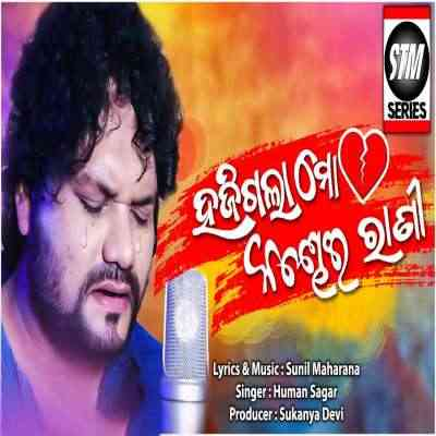 Kouthi Haji Galu Lo Mo Kandhei Rani - Sad Song