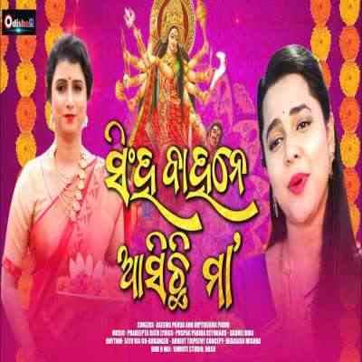 Singha Bahane Asichi Maa - Puja Special Bhajan