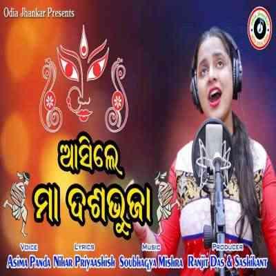 Asile Maa Dashabhuja - Durga Puja Bhajan