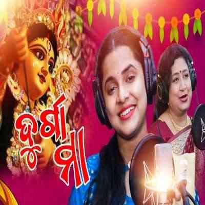 Durga Maa - Durga Puja Special Song