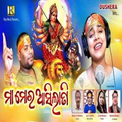 Maa Mora Asilani - Durga Puja Song
