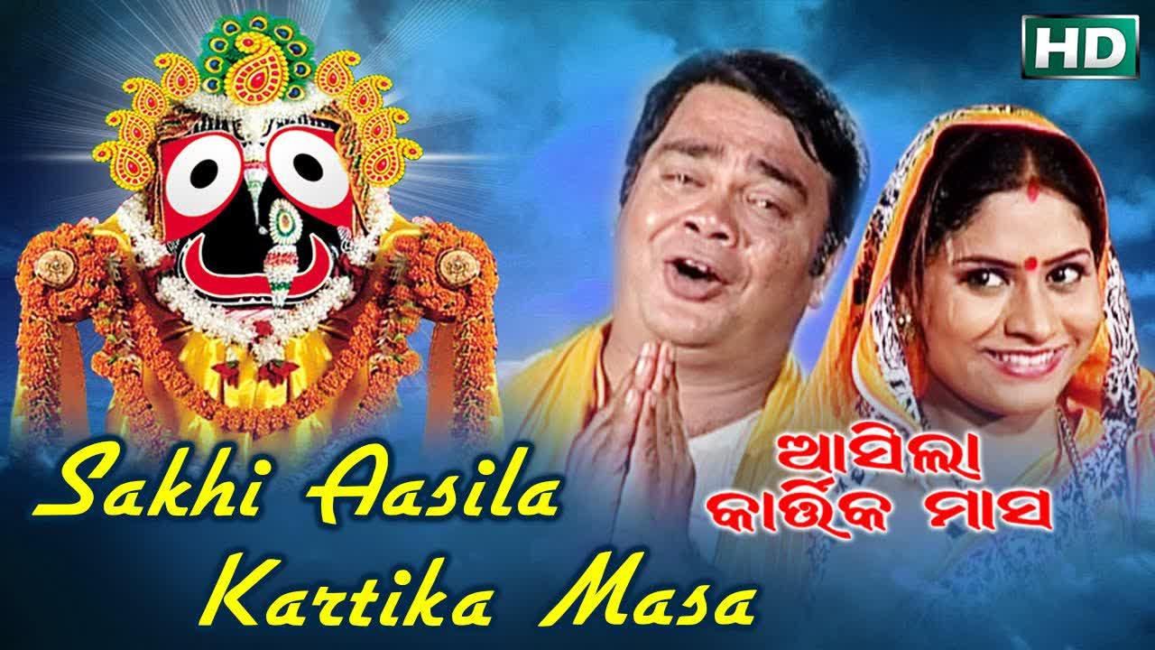 Sakhi Asila Kartika Masa.mp3