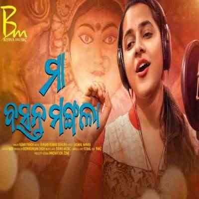 Maa Basanta Mangala - Odiya Bhajan.mp3
