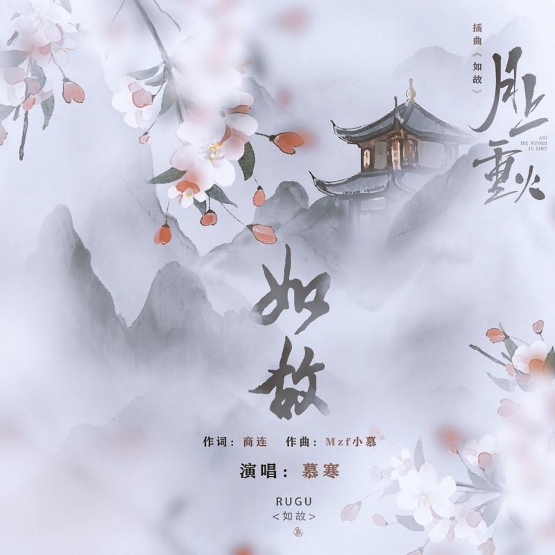 Mu Han - Like the Past