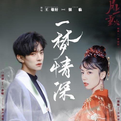 Rachel, Yao Yang - A Passionate Dream