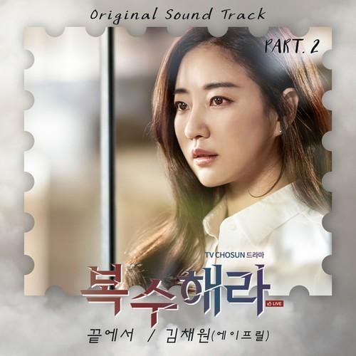 Kim Chae Won APRIL At the End OST Revenge Part.2