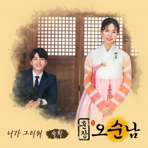 Suki 니가 그리워 (Miss You) OST Teacher Oh Soon Nam