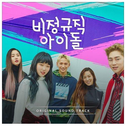 Kim Hee Jeong, Hwang Seung Un, Lee Suhyun, Kwon Hyun Bin, Kwon Young Deuk ICE CAFE