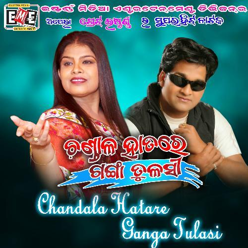 Chandala Hatare Ganga Tulasi - Title Song