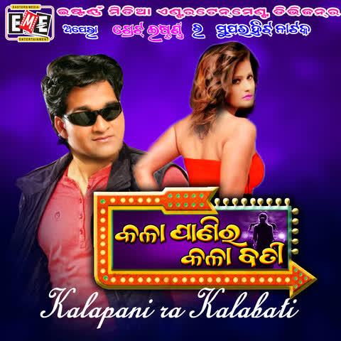Kala Panira Kala Bati - Title Song