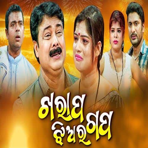 Kharap Jhia Ra Gapa - Title song