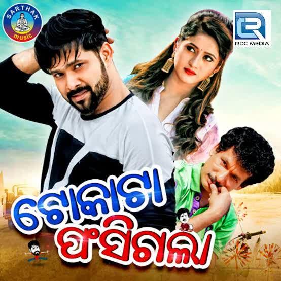 Jaanu Superstar (Humane Sagar, Nibedita)