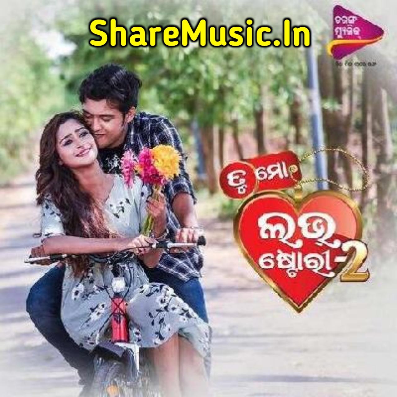 Tu Mo Love Story 2 Poster