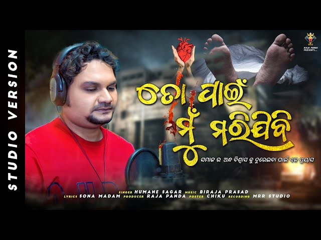 To Pain Mun Marijibi - Humane Sagar (New Odia Sad Song)