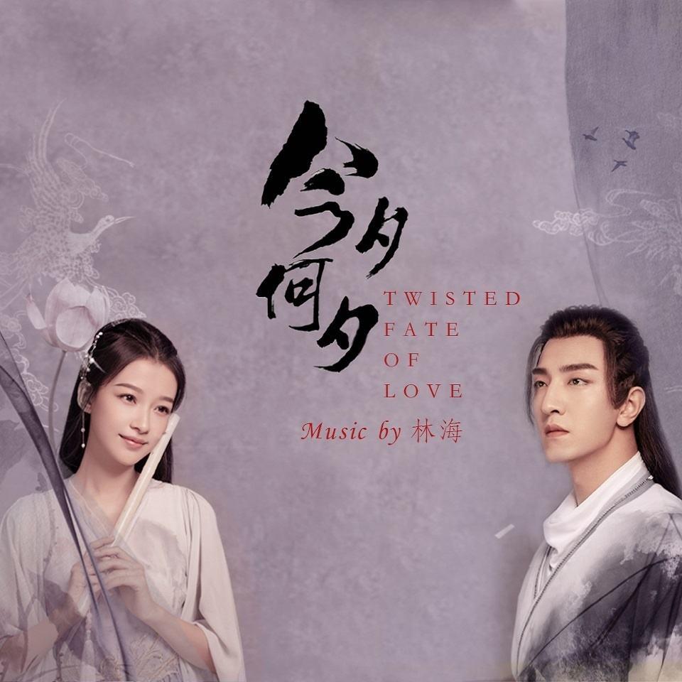 Lin Hai - The Years Flow Like Water