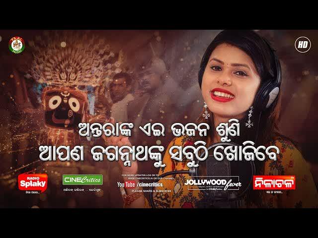 Fulare Khojili - Odia New Bhajan