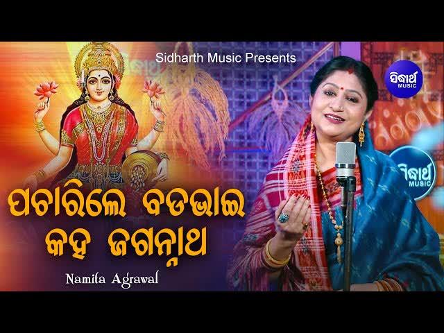 Pacharile Bada Bhai (Namita Agarwal)