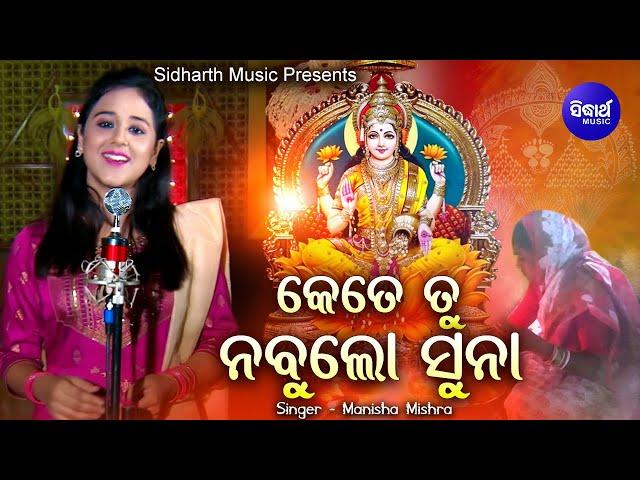 Kete Tu Nabulo Suna (Odia Bhajan Song)