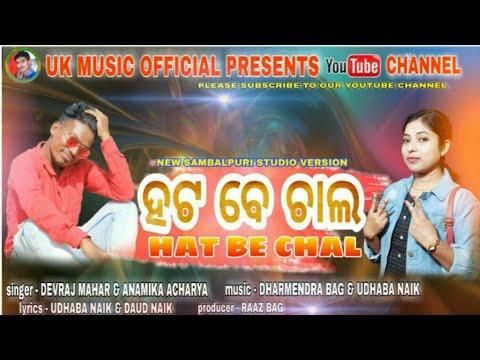 Hat Be Chal (New Sambalpuri Song)