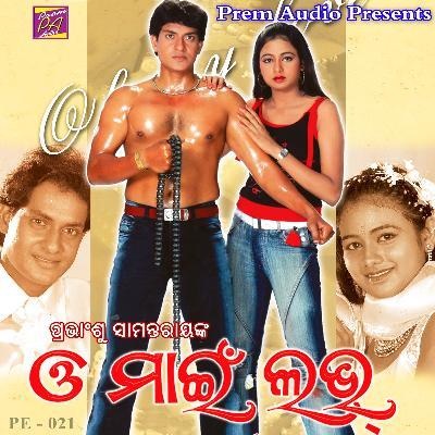 Akasha Re Megha - Sad (Kumar Bapi, Ira Mohanty)