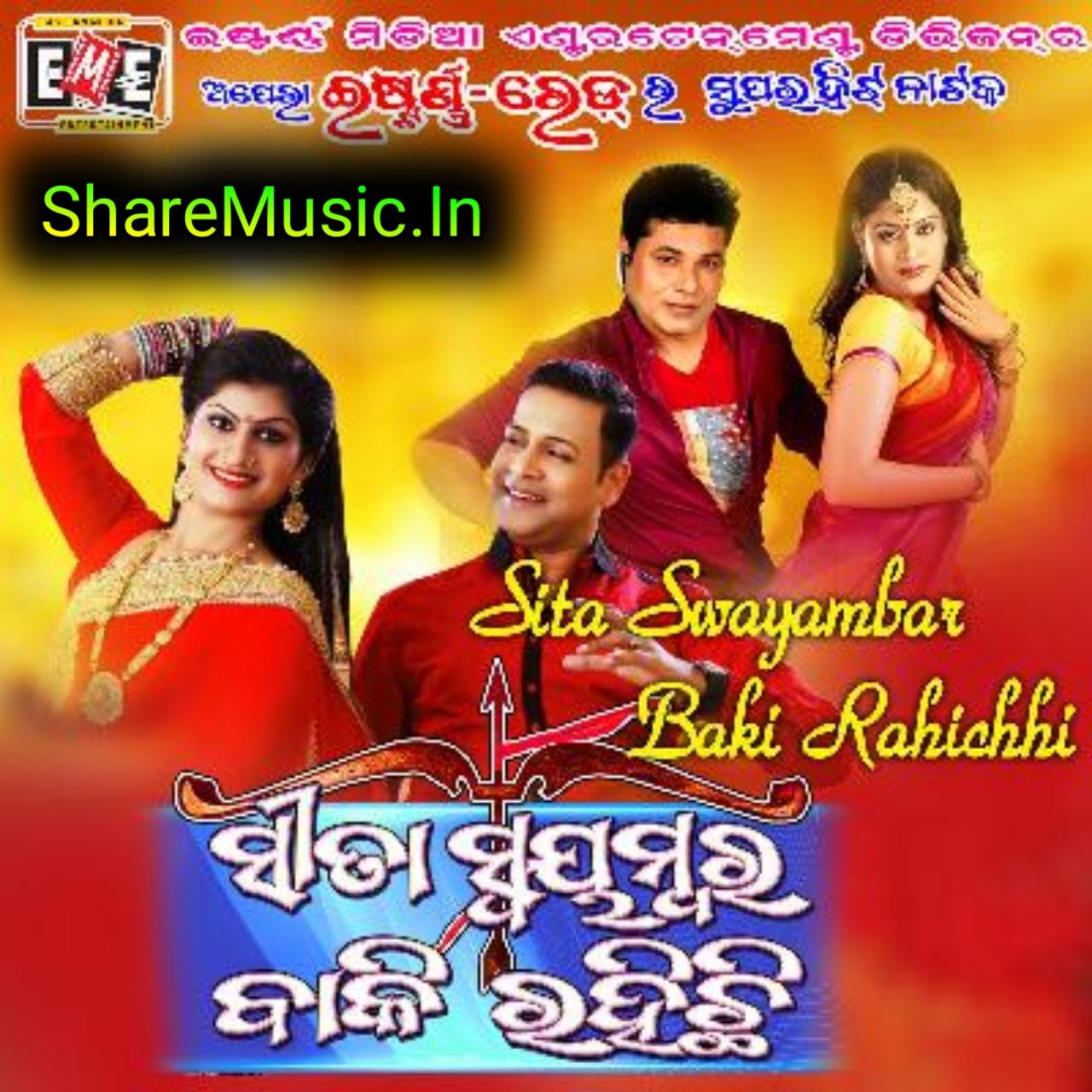 Sita Swayambar Baki Rahichi (Humane Sagar, Ira Mohanty)