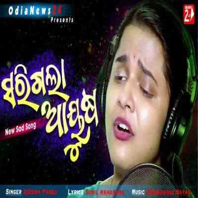 Sarigala Aayusha Ama Premara - Sad Song