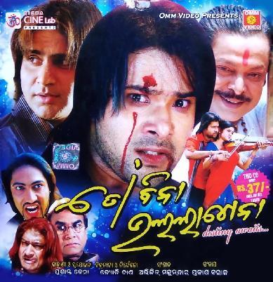 Mana Ku Mora (Sangita Mishra, Kumar Bapi)