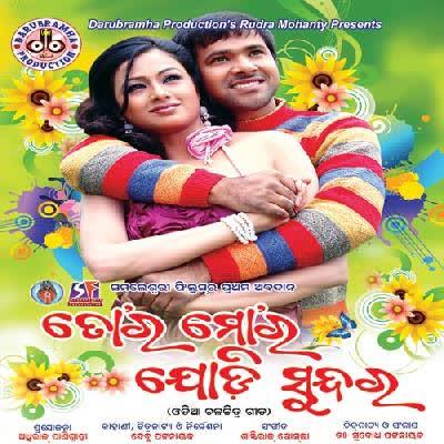 Sakala Suruja Aaji Deichi (Ira Mohanty, Shaan)