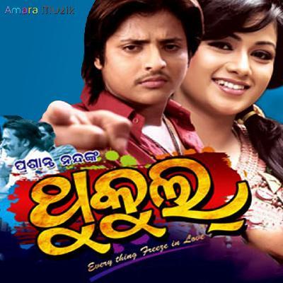 Dhol Baje (Subhasish, Pamela Jain)