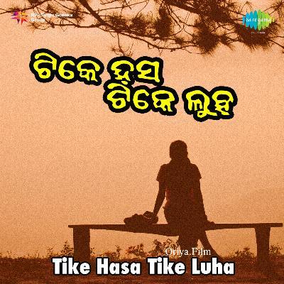 Mun Janena Tume Janana Bhala Paiba (Aarati Mukherjee, Debashish Mohapatra)