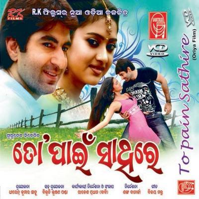 Chalo Jiba (Diptirekha Padhi,Madhab)