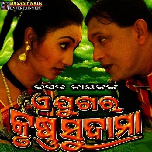 Damara Kau Re (Kumar Bapi, T. Shouri, Ira Mohanty)