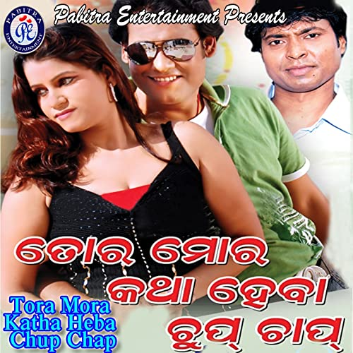 Ratithu Kanla (Sourav Nayak)