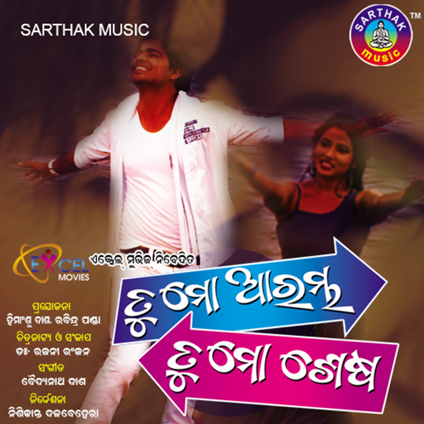 Jibana Ta Gote Emitika Prashna (Ira Mohanty)
