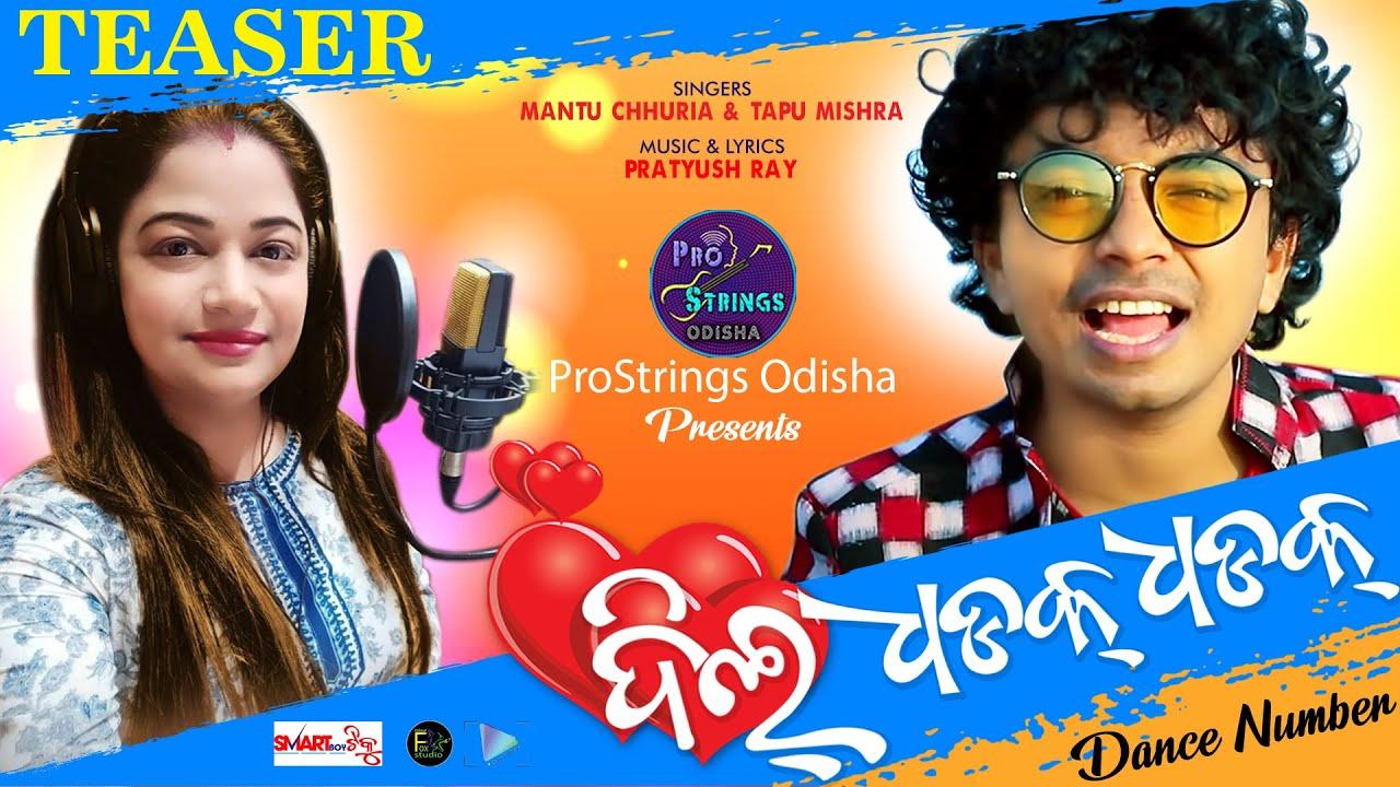 Dil Dhadak Dhadak (Mantu Chhuria Song)