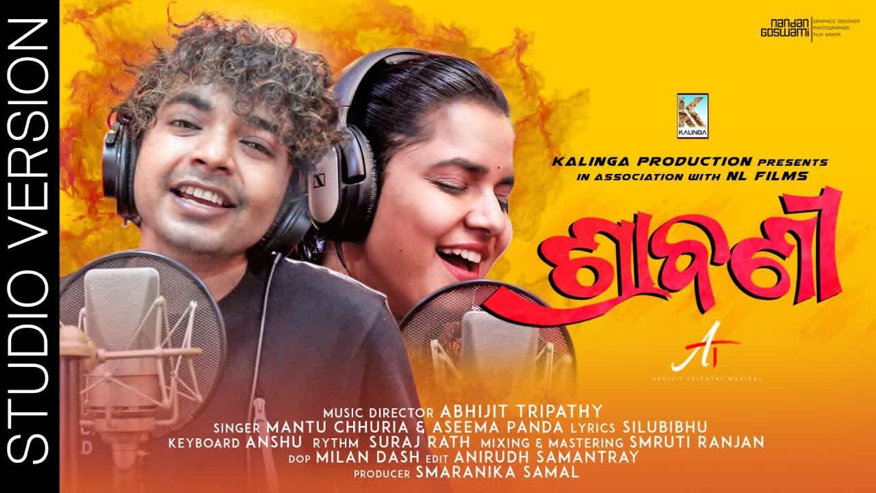 Srabani (Mantu Chhuria, Asima Panda) Odia Song