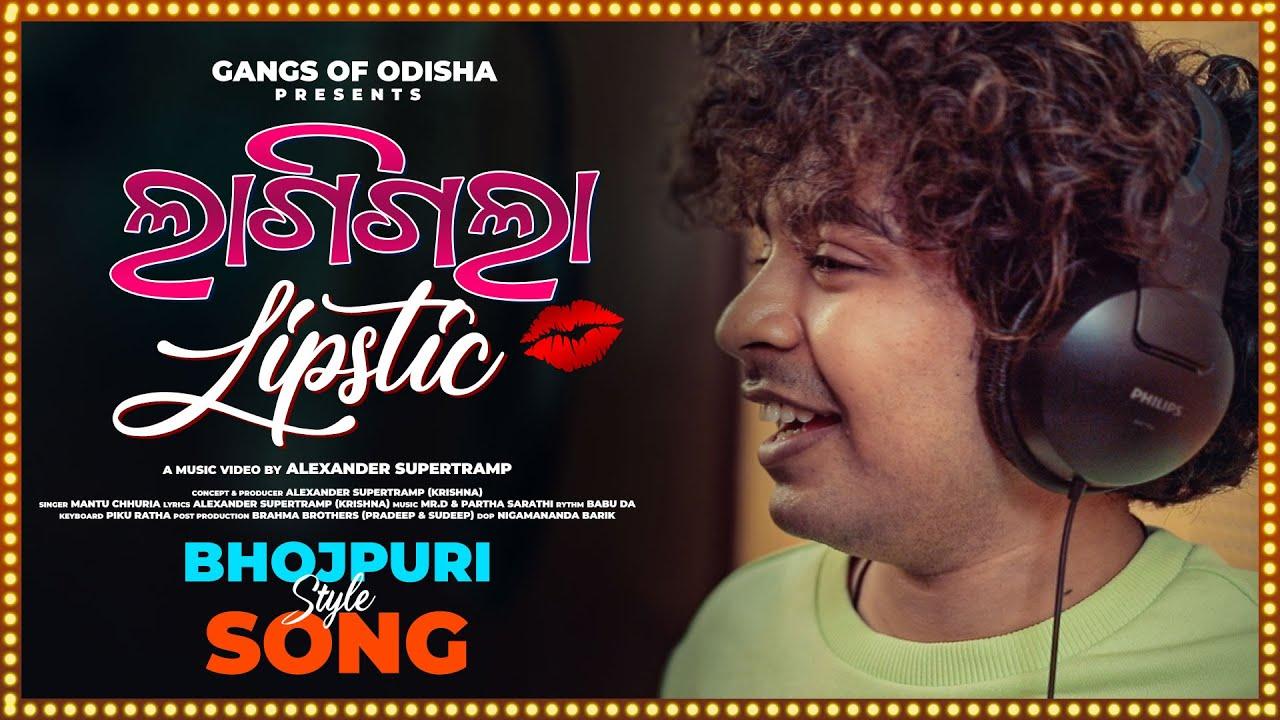 Lagigala Lipstick (Mantu Chhuria) Odia Song