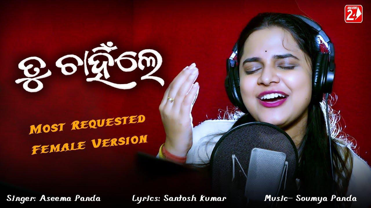 Sathi Karibaku Tate (Asima Panda) Odia Song