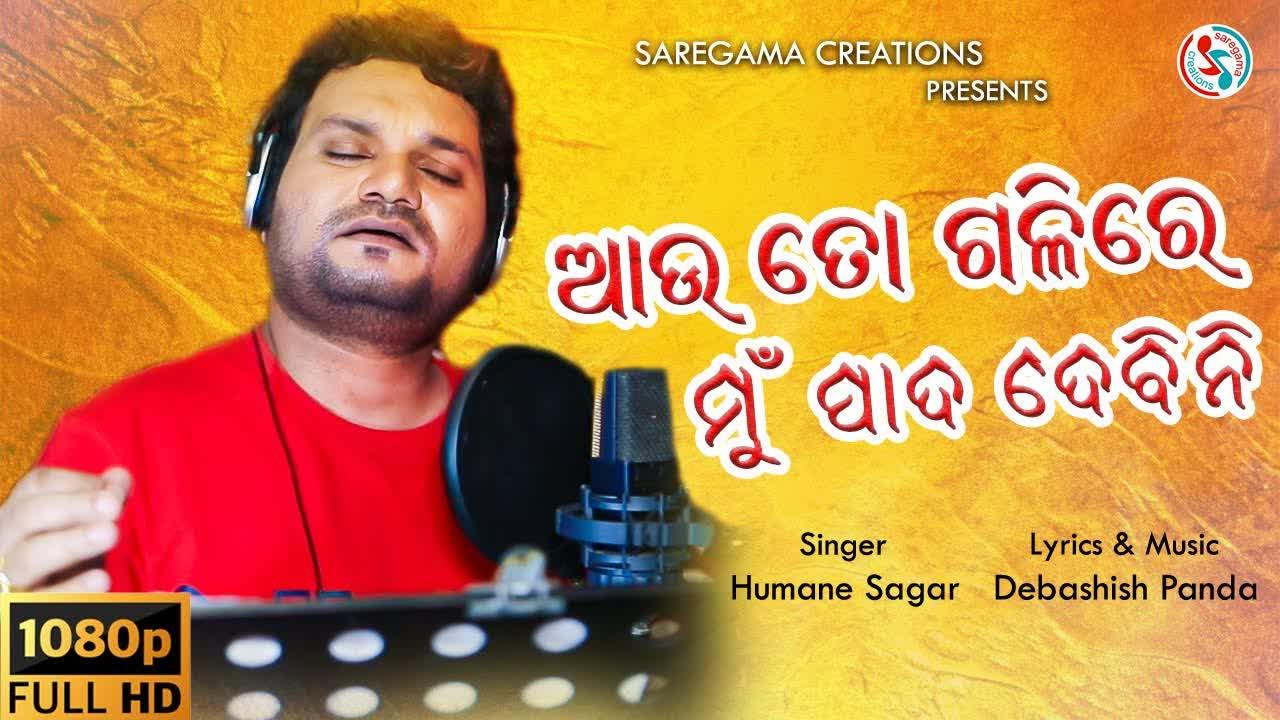 Aau To Galire - Sad Song (Human Sagar)